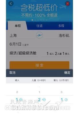 童机票票标准_携程机票再次技术升级,优化\