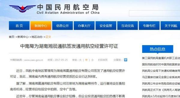 中南局为湖南湘晨通航签发通用航空经营许可证