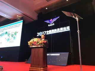 2017中国民航发展论坛在京圆满落幕