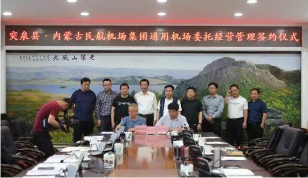 内蒙古突泉县通用机场委托经营管理协议签订