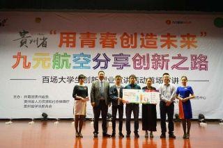 九元航空董事长受邀担任大学生创业宣讲会主讲嘉宾