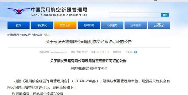天路航空有限公司获颁通用航空经营许可证