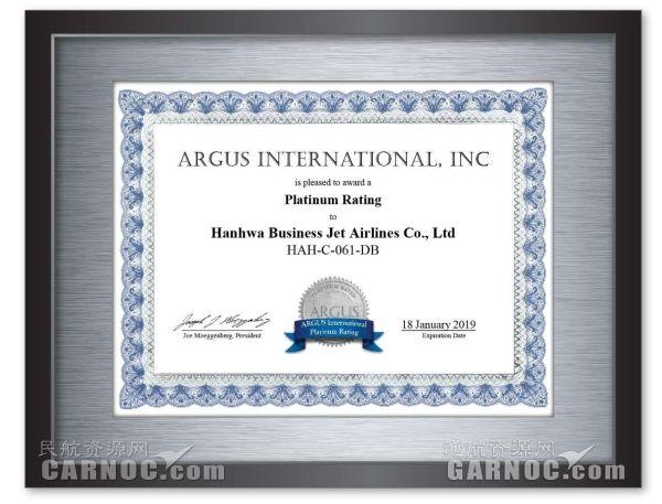 汉华航空获得IS-BAO一阶段和ARGUS铂金认证