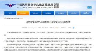 北京监管局对八达岭机场开展空管运行保障检查