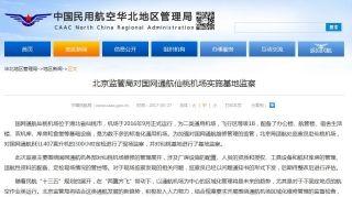 北京监管局对国网通航仙桃机场实施基地监察