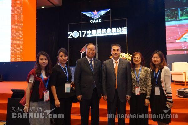 澳门机场率团参加2017中国民航发展论坛