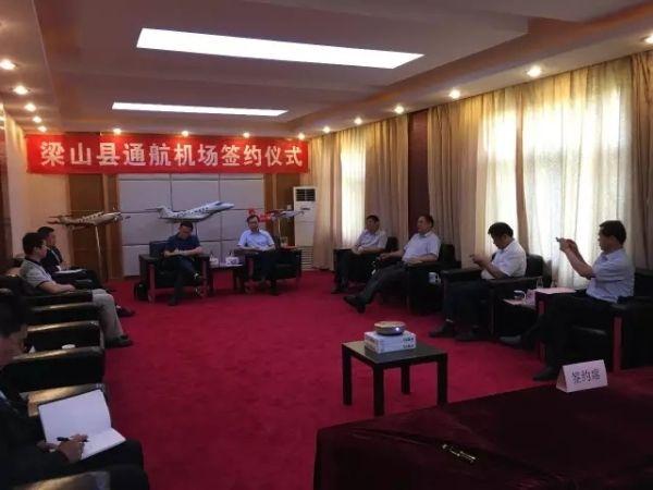 梁山县通航机场建设项目正式签约
