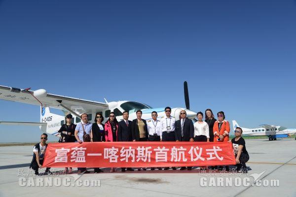 助推旅游产业!富蕴-喀纳斯低空航线首航成功