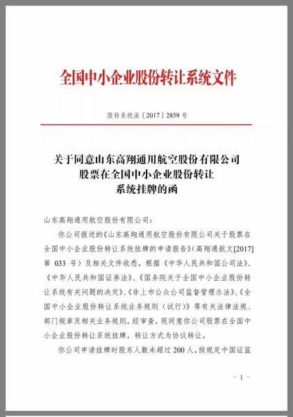 高翔通航获批挂牌新三板 16年1-10月净赚172万