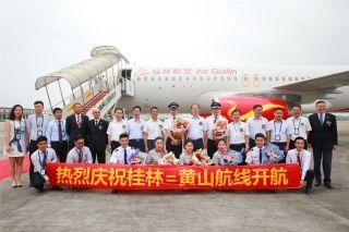漓水黄山一线牵 桂林航空开通两地定期航班