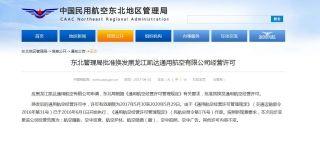 东北局批准换发黑龙江凯达通用航空经营许可