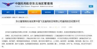 翼龙通航、福航航院、中国飞龙经营信息有变