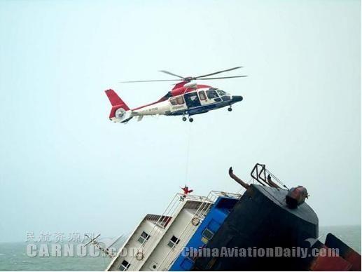 中信海直紧急救援唐山曹妃甸海域货轮船员脱险