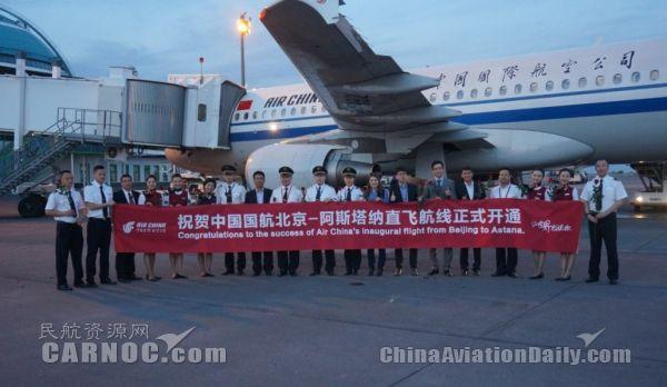 国航北京至阿斯塔纳首航圆满完成