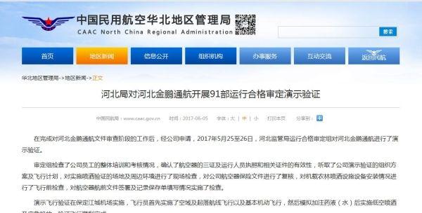 河北金鹏通航接受91部运行合格审定演示验证