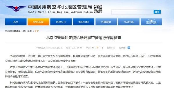 北京监管局对定陵机场开展空管运行保障检查