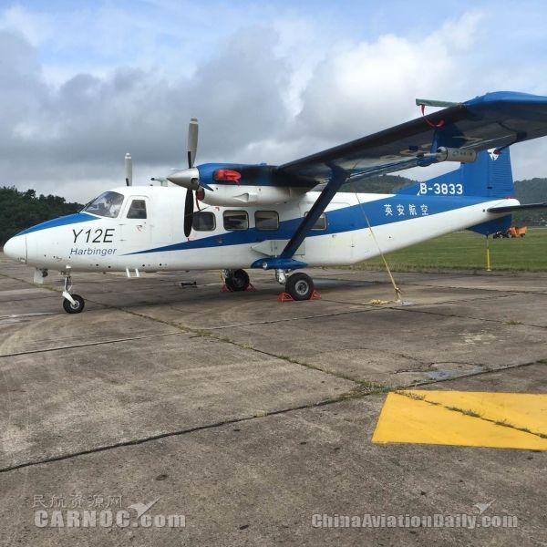 英安通航运12E飞机改装最先进人工増雨设备