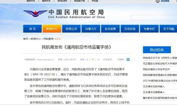 《通用航空市场监管手册》发布 10月1日起施行