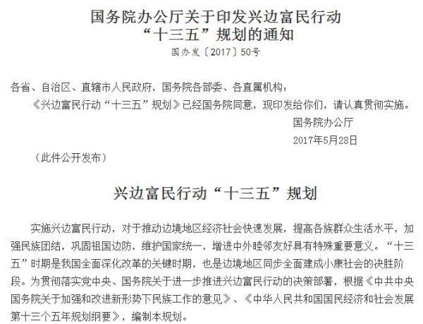 兴边富民十三五规划:加强边境地区航空航运建设