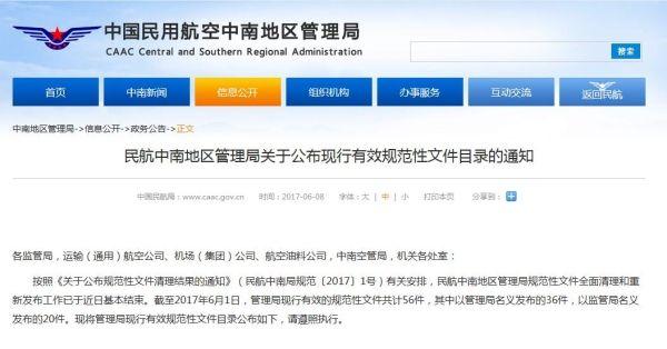 中南地区管理局公布现行有效规范性文件目录