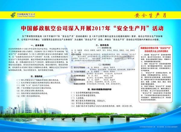 """中国邮政航空公司开展2017""""安全生产月""""活动"""