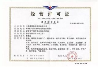 安徽监管局为中徽通航颁发91部运行合格证