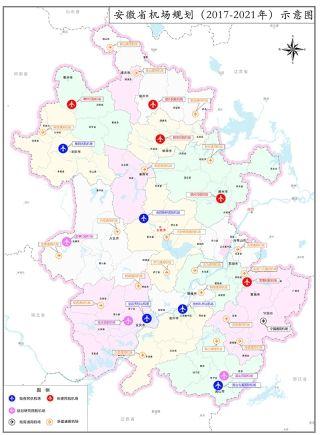 《安徽省民航建设专项规划(2017-2021年)》印发