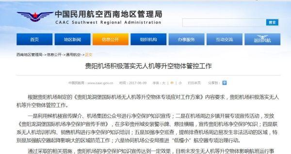 贵阳机场积极落实无人机等升空物体管控工作