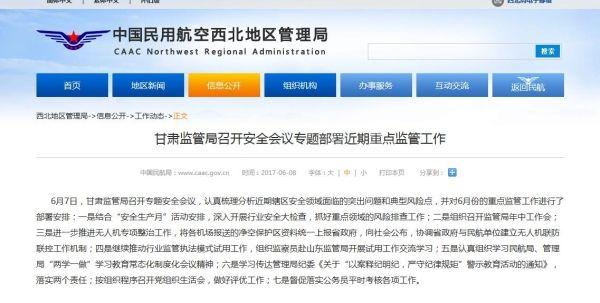 甘肃监管局:进一步推进无人机专项整治工作