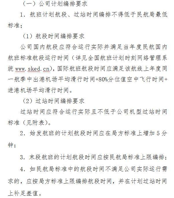 中国东方航空股份有限公司航班正常考核规定(2017年修订版)
