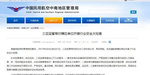三亚监管局对辖区单位开展行业安全大检查