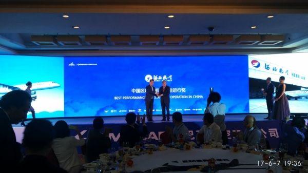 河北航空荣获中国区E-Jets机队最佳运行奖