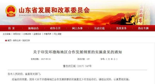 山东印发《环渤海地区合作发展纲要实施意见》