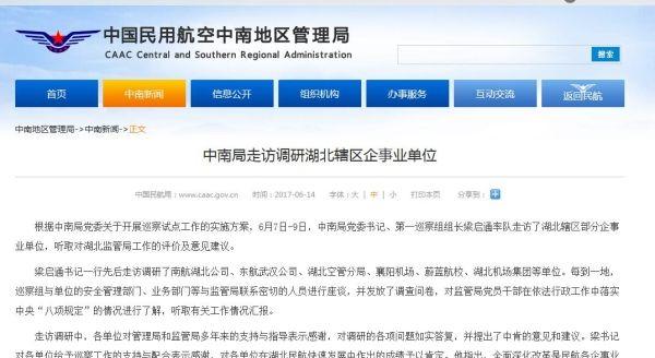 中南局调研蔚蓝航校等湖北辖区企事业单位