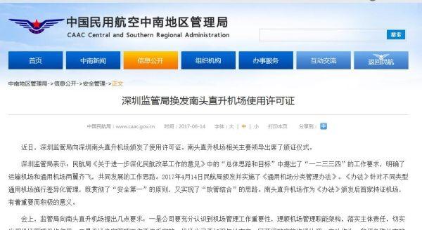 深圳监管局换发南头直升机场使用许可证