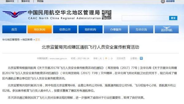北京局完成辖区通航飞行人员安全宣传教育活动