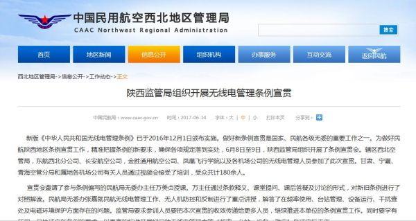 陕西监管局组织开展无线电管理条例宣贯