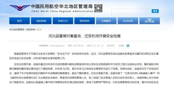 河北局检查秦皇岛机场直升机场安全管理状况