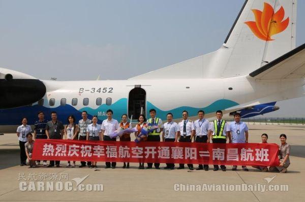 6月16日幸福航空襄阳-南昌航线首航