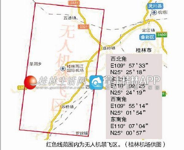 桂林机场划定无人机禁飞区