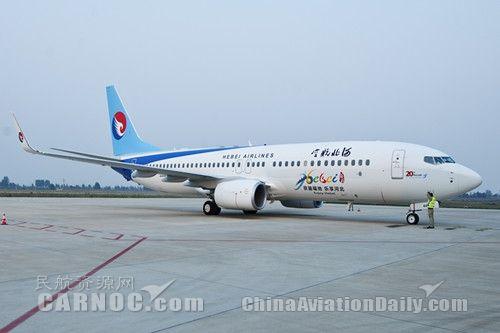 京畿福地乐享河北 河北航空第20架飞机入列
