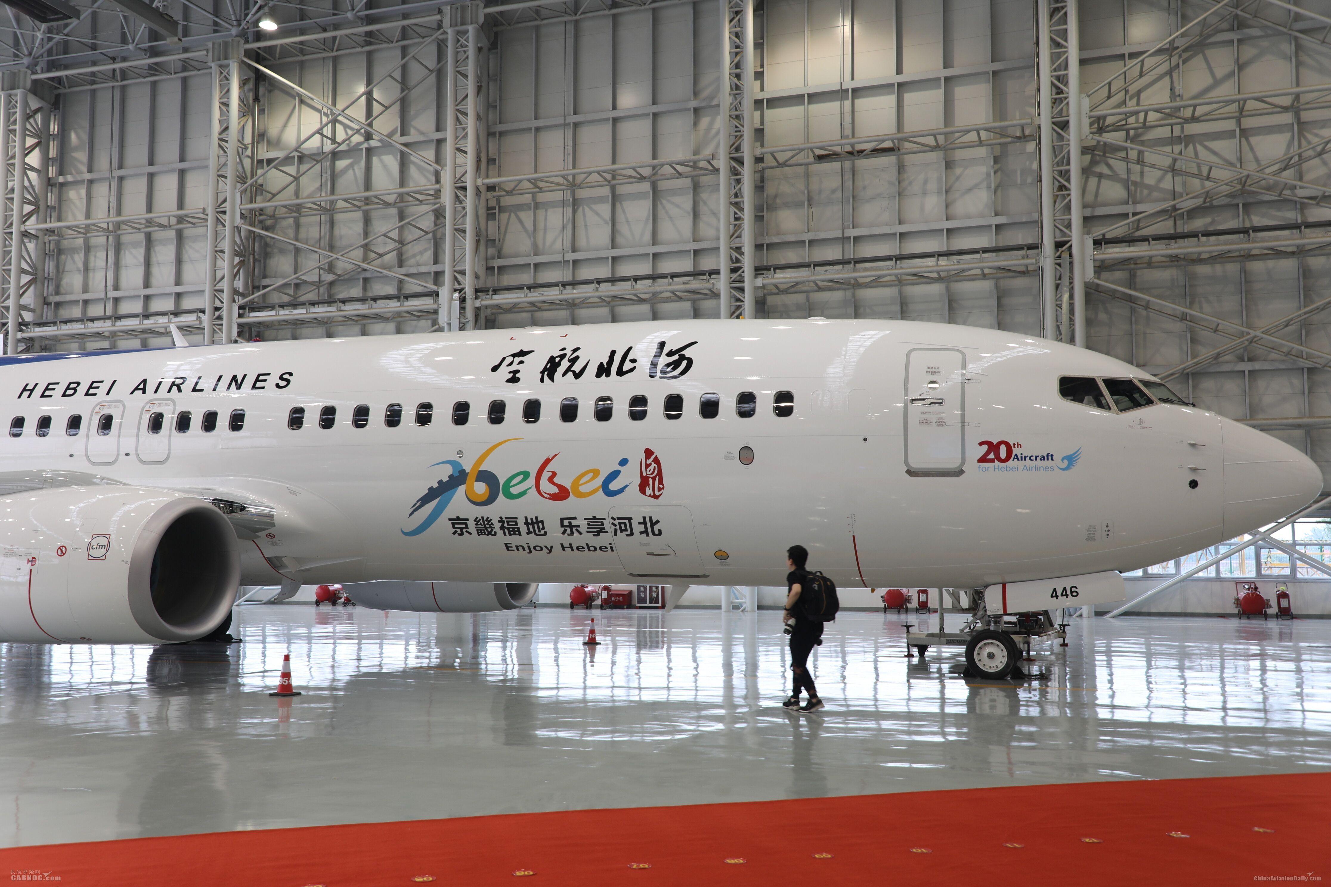 河北航空迎新机 石家庄机场驻场运力达31架