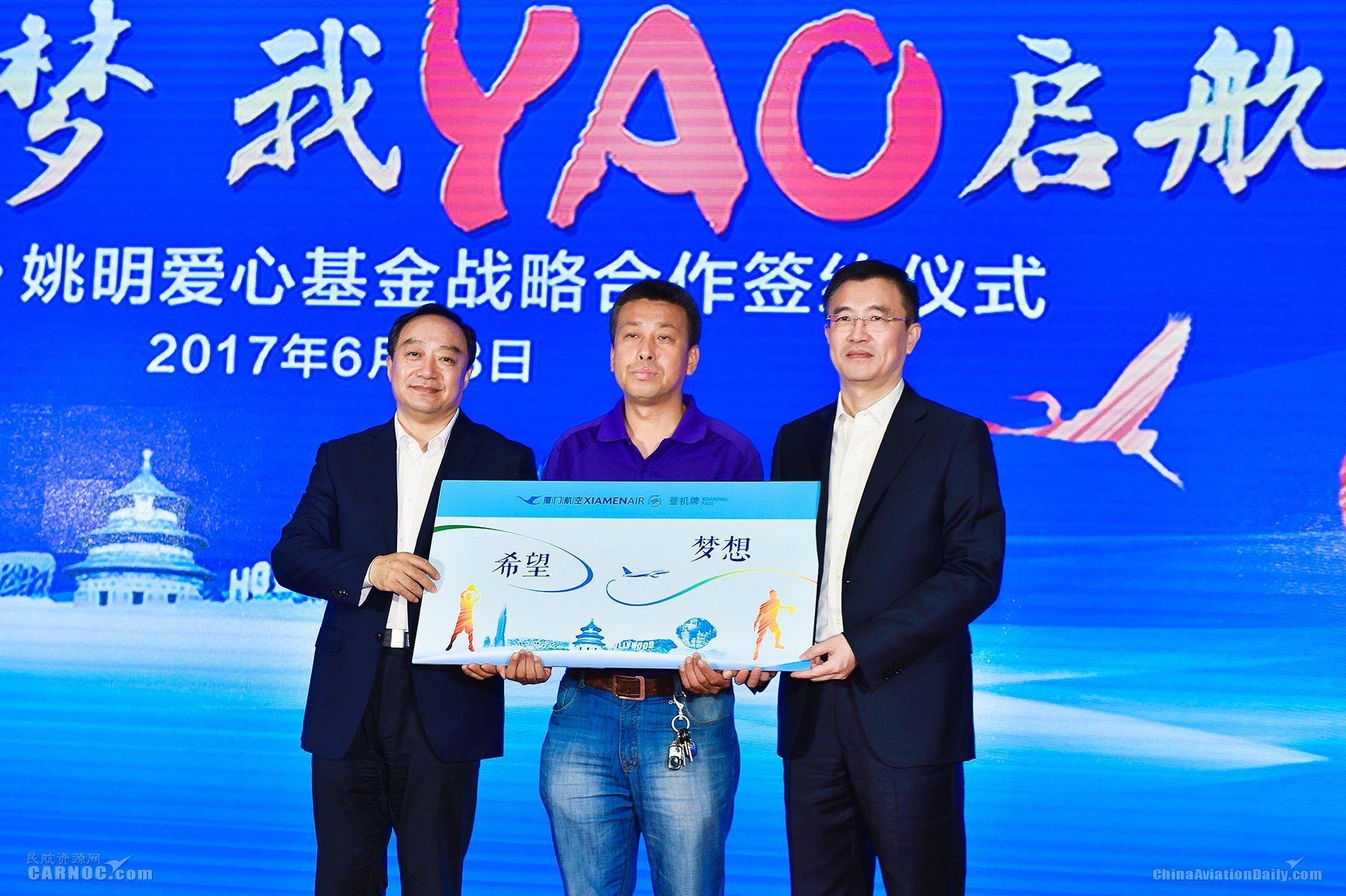 中国青少年发展基金会理事长王剑与厦航总经理助理陈立向乡村小学代表赠送机票。