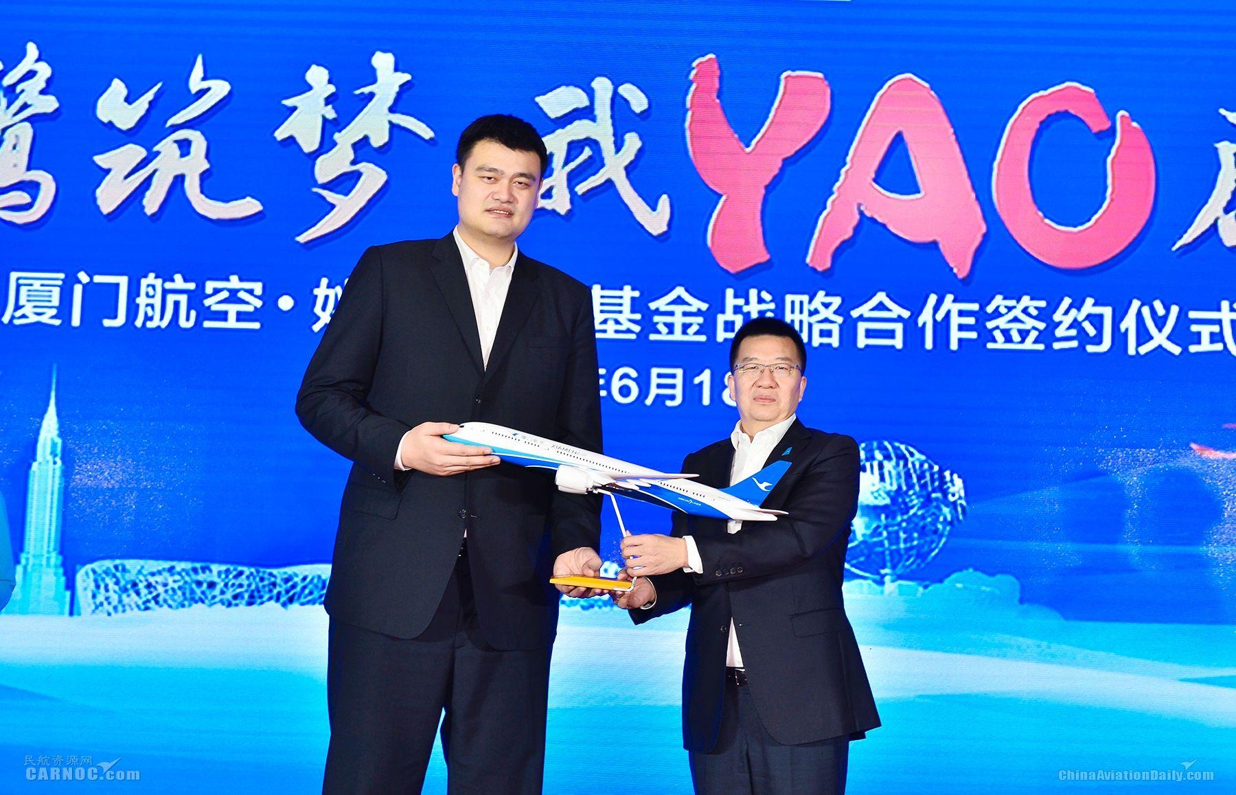 厦航总经理赵东向姚基金创始人姚明赠送礼物。