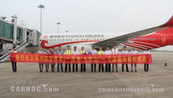 池州九华山机场开通西安-池州-宁波航线