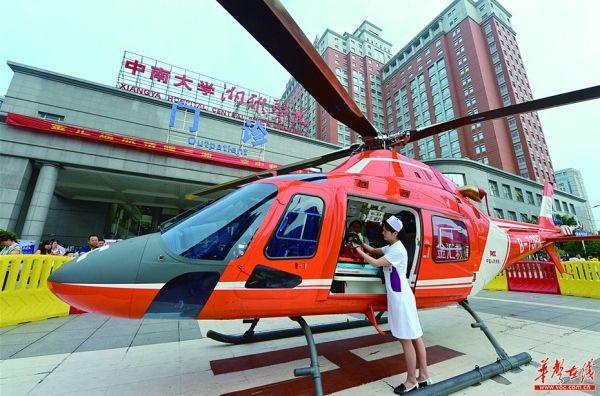 """湘雅医院""""空中120""""开通 直升机常态备勤"""