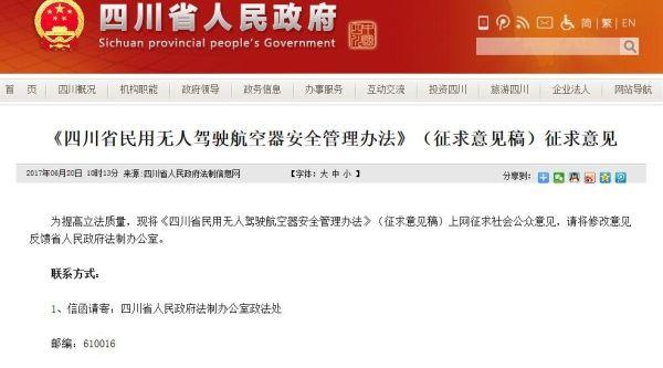 四川出台无人机安全管理暂行规定 明确相关事项