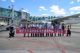 满洲里机场与春秋航空合作开通直飞宁波航线