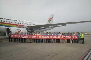 西藏航空成都=加德满都航线验证试飞圆满成功
