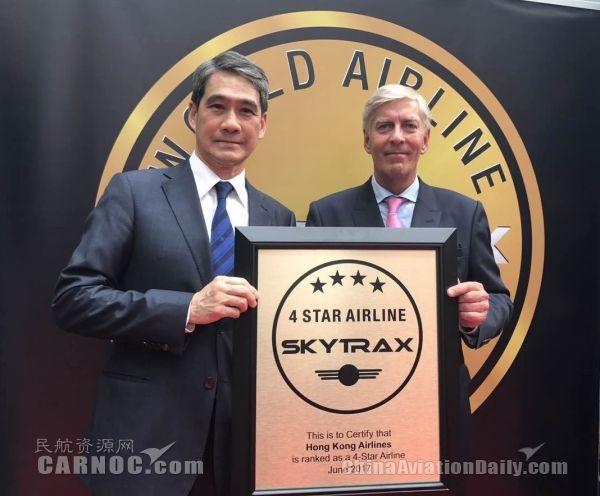 香港航空再次蝉联Skytrax四星航空公司评级